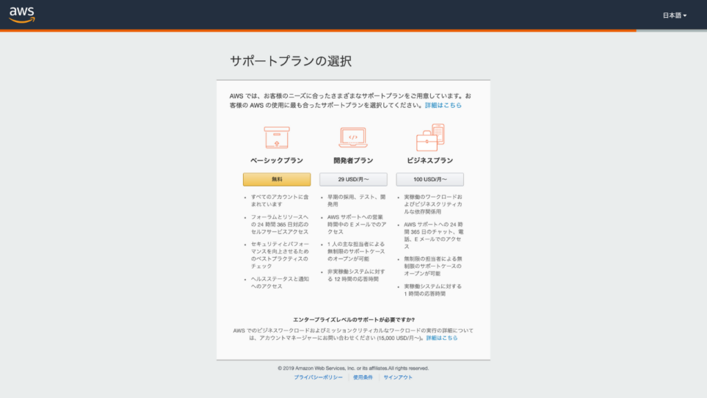 AWS登録