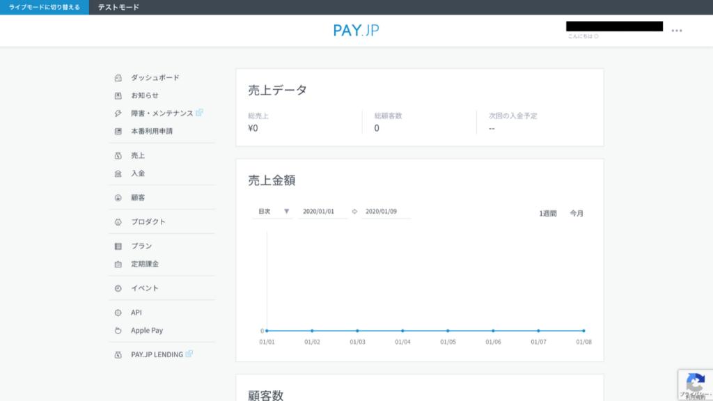 pay.jpダッシュボード