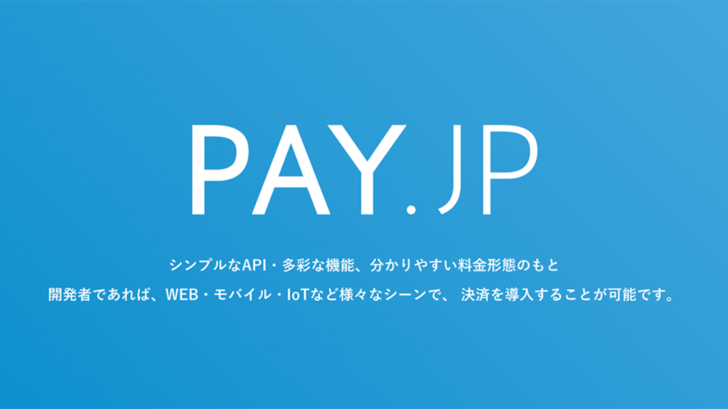 pay.jp