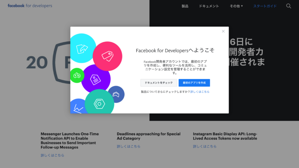 facebook for developers