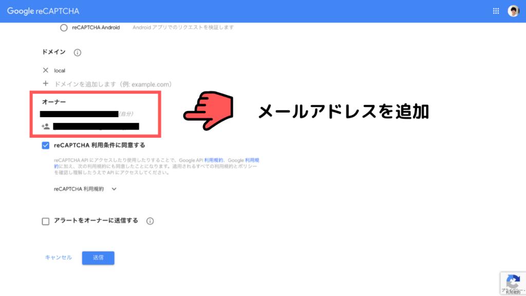 reCAPTCHA登録