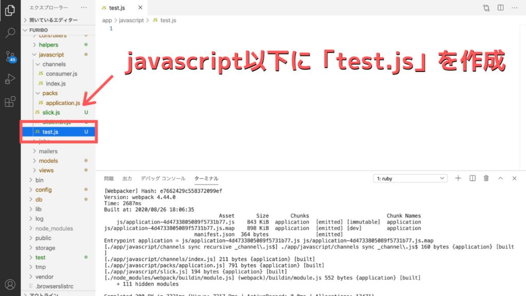 test.jsの作成