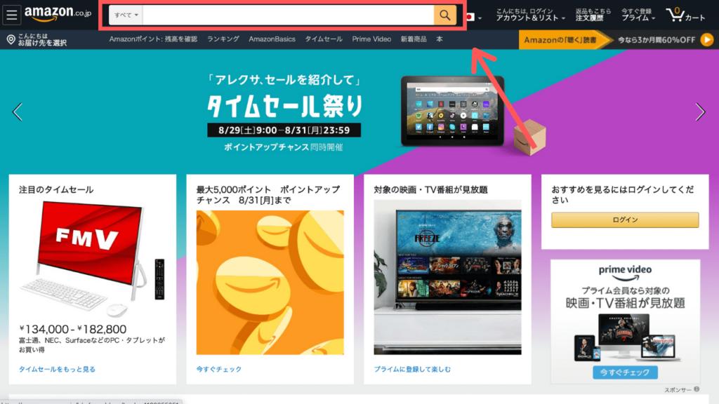 Amazon検索窓