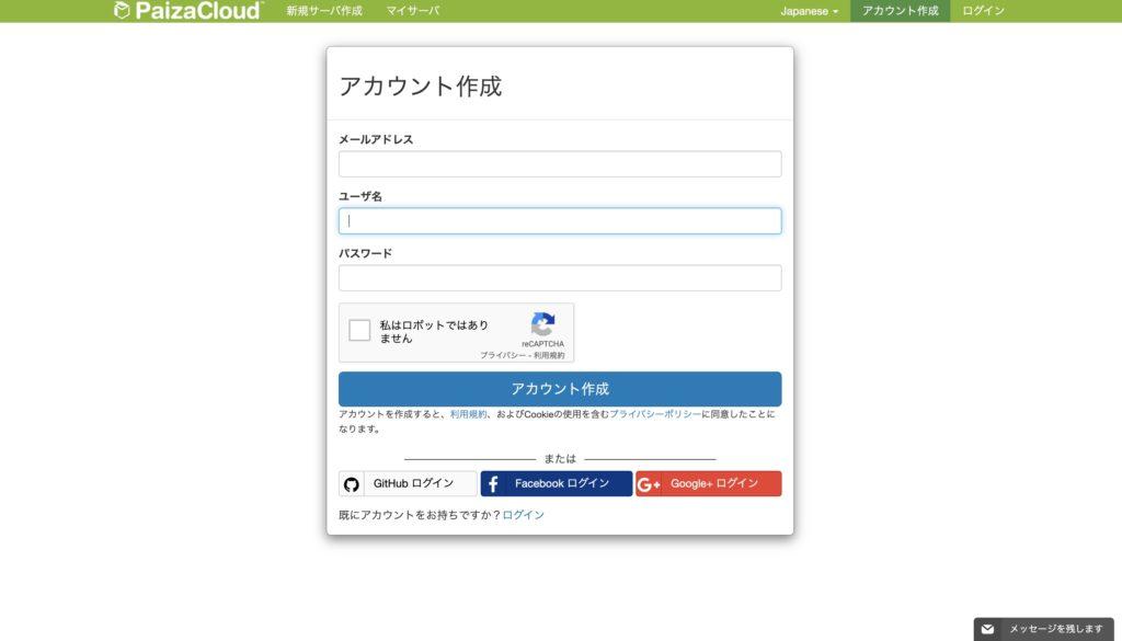 PaizaCloud登録