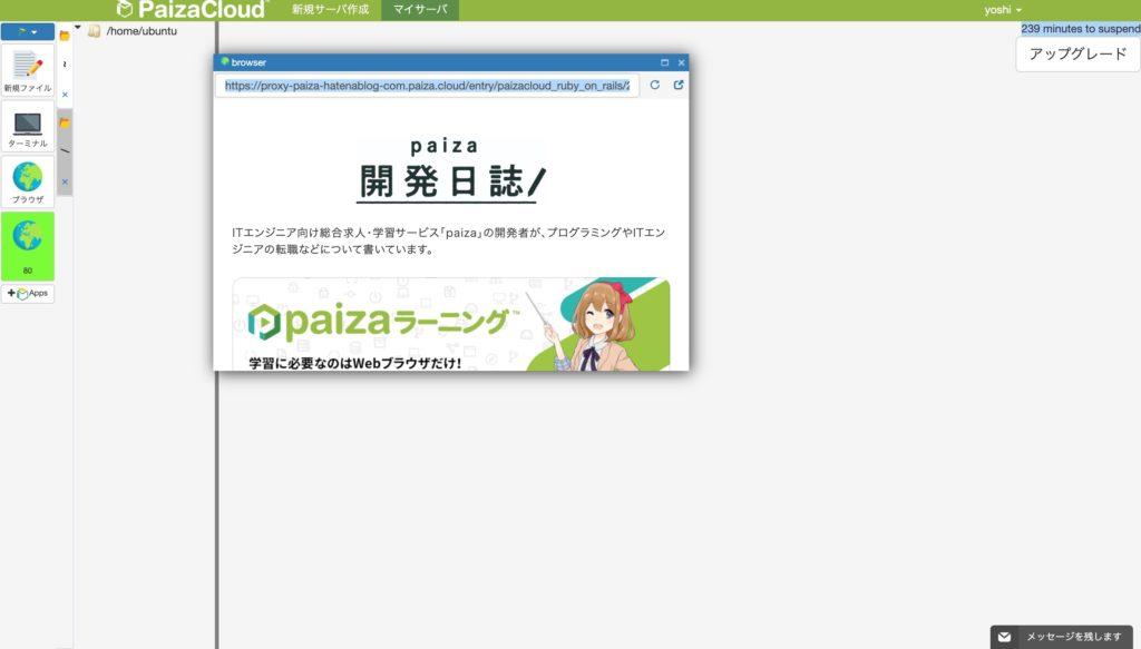 PaizaCloud作業画面