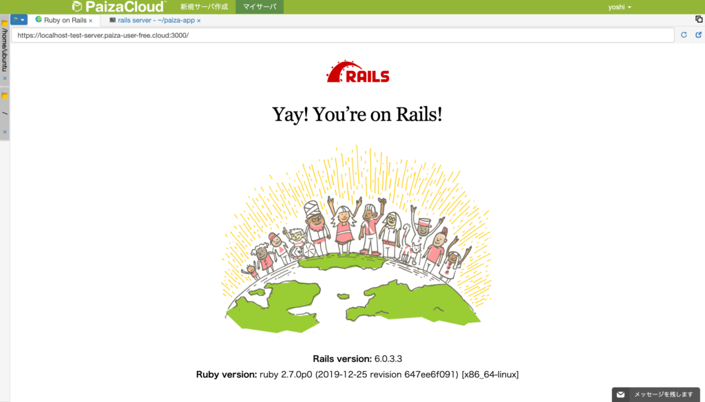 railsの初期画面