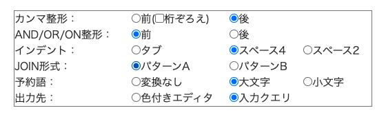 SQLフォーマッター