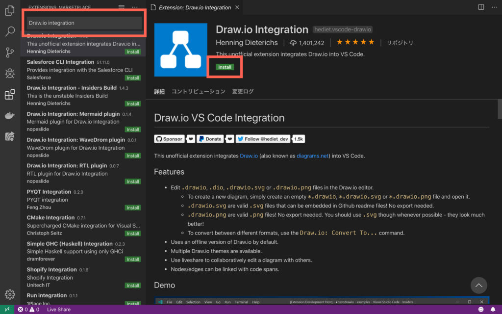 Draw.io integrationの導入